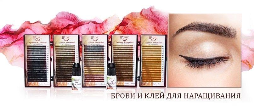 материалы для наращивания ресниц i-Beauty